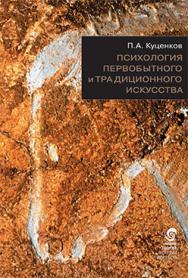 Психология первобытного и традиционного искусства ISBN 5-89826-199-0