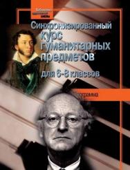 Синхронизированный курс гуманитарных предметов для 6—8 классов. Программа. ISBN 5-9292-0049-1