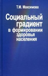 Социальный градиент в формировании здоровья населения ISBN 5-9292-0143-9