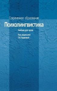 Психолингвистика: Учебник для вузов ISBN 978-5-9292-0144-7