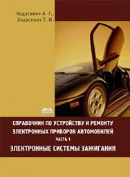Справочник по устройству, применению и ремонту электронных приборов автомобилей. Часть 1. Электронные системы зажигания ISBN 5-93604-016-X