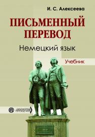 Письменный перевод ISBN 5-94033-206-1