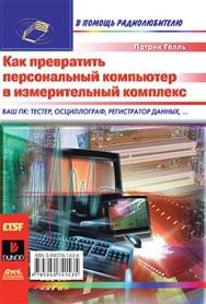Как превратить персональный компьютер в измерительный комплекс ISBN 5-94074-143-6