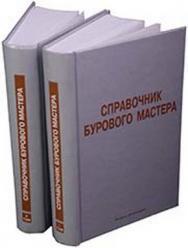Справочник бурового мастера. Т. 2 ISBN 5-9729-0008-4