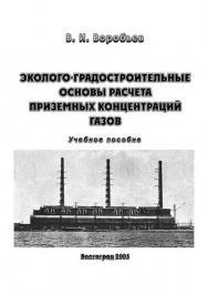 Эколого-градостроительные основы расчета приземных концентраций газов ISBN 5-98276-058-7