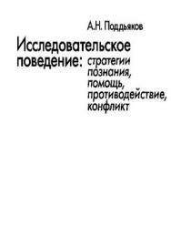 Исследовательское поведение: стратегии познания, помощь, противодействие, конфликт ISBN 5-98549-011-4