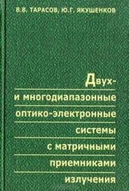 Двух- и многодиапазонные оптико-электронные системы с матричными приемниками излучения ISBN 5-98704-198-8