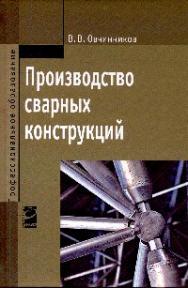 Производство сварных конструкций ISBN 978-5-8199-0622-4