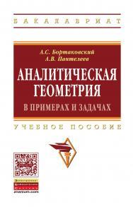 Аналитическая геометрия в примерах и задачах ISBN 978-5-16-011202-2