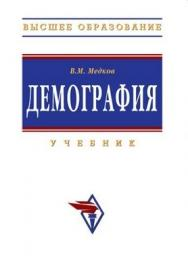 Демография. ISBN 5-16-002084-5