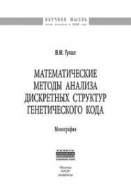 Математические методы  анализа дискретных структур генетического кода ISBN 978-5-369-01462-2