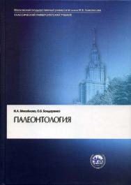Палеонтология ISBN 5-211-04887-3