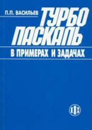 Турбо Паскаль в примерах и задачах: Освой самостоятельно ISBN 5-279-02439-2