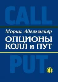 Опционы КОЛЛ и ПУТ: Экономическое и математическое содержание опционов. Основы теории и практики ISBN 5-279-02734-0