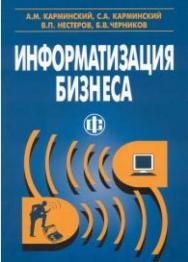 Информатизация бизнеса: концепции, технологии, системы ISBN 5-279-02764-2
