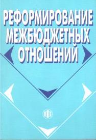 Реформирование межбюджетных отношений: опыт Германии и России ISBN 5-279-02822-3