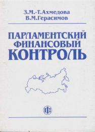 Парламентский финансовый контроль ISBN 5-279-02832-0