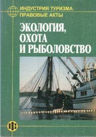 Индустрия туризма: Правовые акты: Экология, охота и рыболовство ISBN 5-279-02967-X