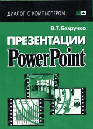 Презентации PowerPoint ISBN 5-279-03051-1