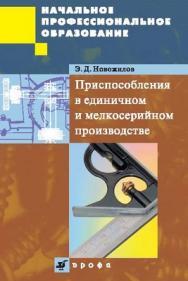 Приспособления в единичном и мелкосерийном производстве ISBN 5-358-01410-1