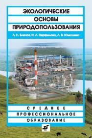 Экологические основы природопользования ISBN 5-358-01539-6