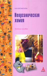 Неорганическая химия ISBN 978-5-98281-187-5