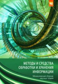 Методы и средства обработки и хранения информации ISBN 978-5-906818-26-3