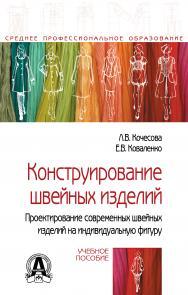 Конструирование швейных изделий. Проектирирование современных швейных изделий на индивидуальную фигуру ISBN 978-5-00091-413-7