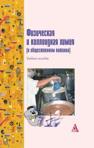 Физическая и коллоидная химия (в общественном питании) ISBN 978-5-98281-093-9
