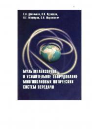 Мультиплексорное и усилительное оборудование многоволновых оптических систем передачи ISBN 5-56889-319-0
