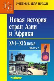 Новая история стран Азии и Африки: Учеб. для студ. высш. учеб. заведений: В 3 ч.  Ч. 1. ISBN 5-691-01238-9