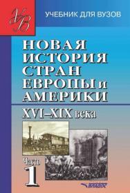 Новая история стран Европы и Америки. XVI–XIX века. В 3 ч. Ч. 1 ISBN 5-691-01420-8