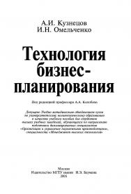 Технология бизнес-планирования ISBN 5-7038-2531-8