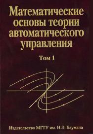 Математические основы теории автоматического управления: Учеб. пособие: В 3 т. Т. 1. ISBN 5-7038-2808-2