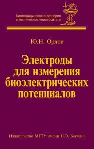 Электроды для измерения биоэлектрических потенциалов ISBN 5-7038-2888-0