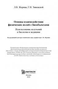 Основы взаимодействия физических полей с биообъектами. Использование излучений в биологии и медицине ISBN 5-7038-3937-9