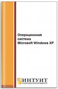 Microsoft Windows XP. Русская версия ISBN 5-7163-0094-4
