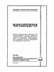 Маркшейдерия: Учебник для вузов ISBN 5-7418-0257-5