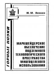 Маркшейдерское обеспечение подземного технологического пространства многоцелевого использования ISBN 5-7418-0274-5