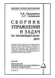Сборник упражнений и задач по маркшейдерскому делу: Учеб. пособие для вузов ISBN 5-7418-0310-5