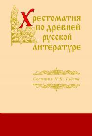 Хрестоматия по древней русской литературе XI-XVII вв. ISBN 5-7567-0260-1