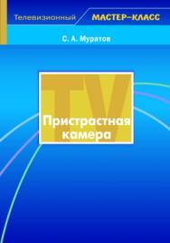 Пристрастная камера: Учеб, пособие для студентов вузов — 2-е изд., испр. и доп. ISBN 5-7567-0335-7