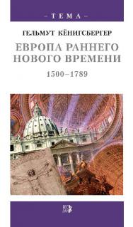 Европа раннего Нового времени, 1500–1789 ISBN 5-7777-0199-Х