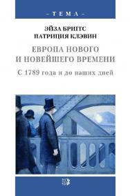 Европа нового и новейшего времени. С 1789 года и до наших дней ISBN 5-7777-0261-9