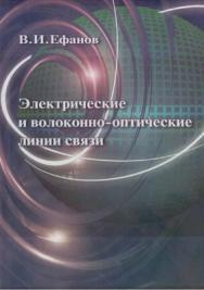 Электрические и волоконно-оптические линии связи ISBN 5-86889-356-5