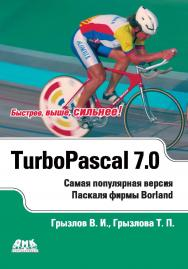 Турбо Паскаль 7.0 ISBN 5-89818-009-5