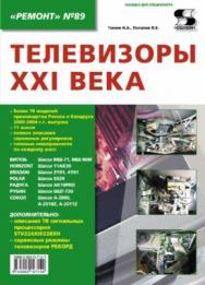 Телевизоры XXI века ISBN 5-90219-714-7