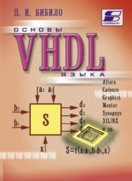 Основы языка VHDL ISBN 5-93455-056-X