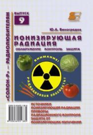 Ионизирующая радиация: обнаружение, контроль, защита ISBN 5-93455-138-8