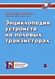 Энциклопедия устройств на полевых транзисторах ISBN 5-93455-160-4